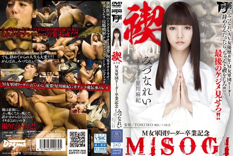 禊 MISOGI M女軍団リーダー卒業記念 みづなれい(みずなれい)