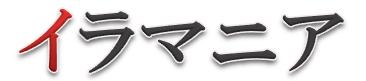 イラマニア(毎日イマラチオ・ゲロマチオ動画更新!)